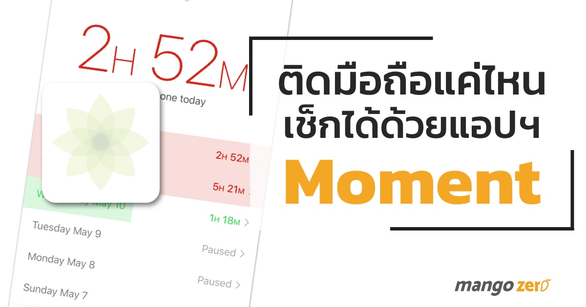 review-moment-app-featured