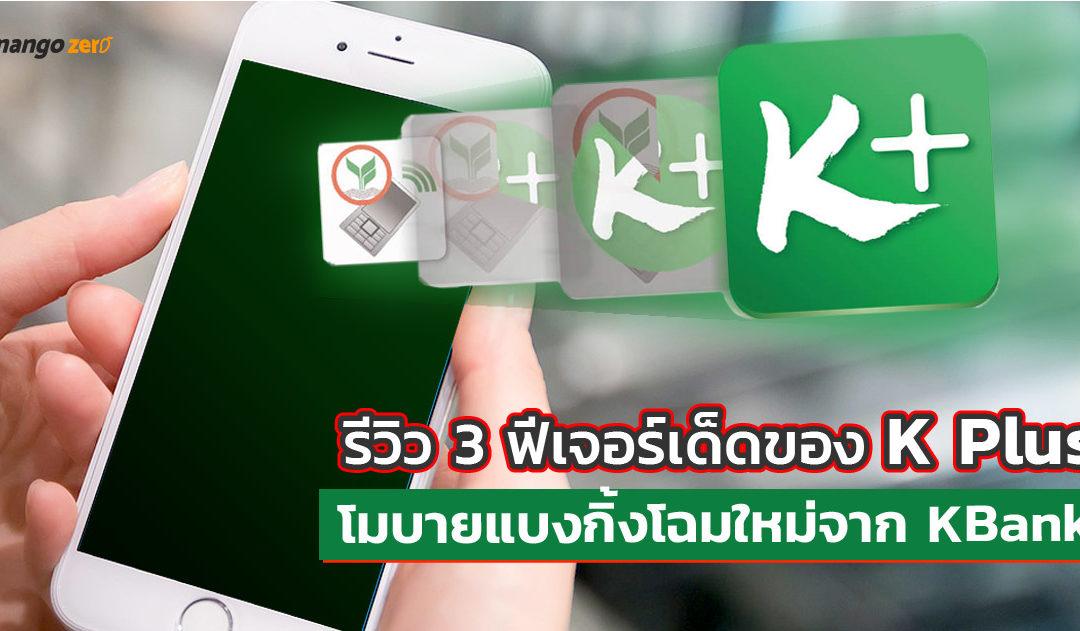 รีวิว 3 ฟีเจอร์เด็ดของ 'K Plus' โมบายแบงกิ้งโฉมใหม่จาก 'KBank'