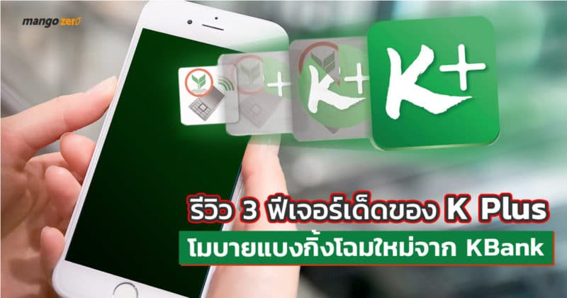 review-new-feature-in-kplus-application-by-kbank