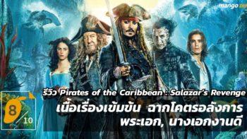 [8/10] รีวิว 'Pirates of the Caribbean : Salazar's Revenge' สงครามแค้นโจรสลัดไร้ชีพ