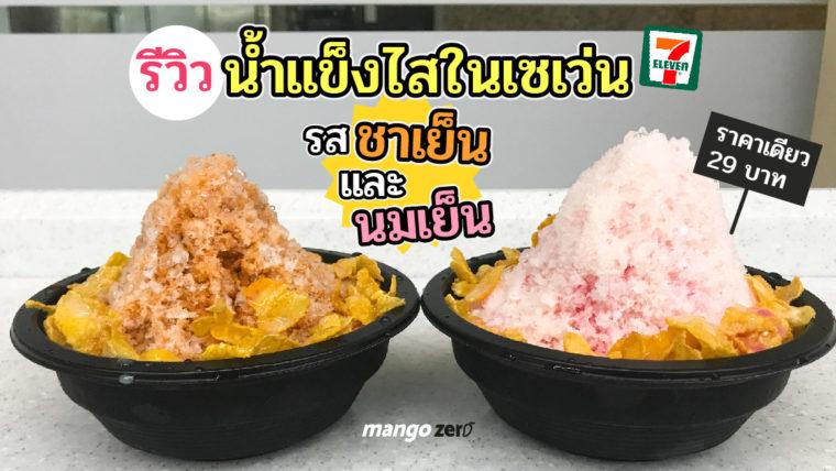 รีวิวน้ำแข็งไสในเซเว่น รส 'ชาเย็น' และ 'นมเย็น' ราคาเดียว 29 บาท