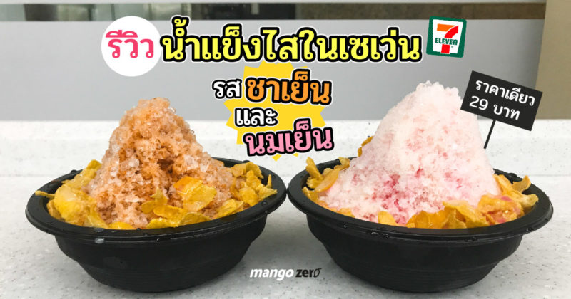 review-shaved-ice-in-seven-eleven-cover