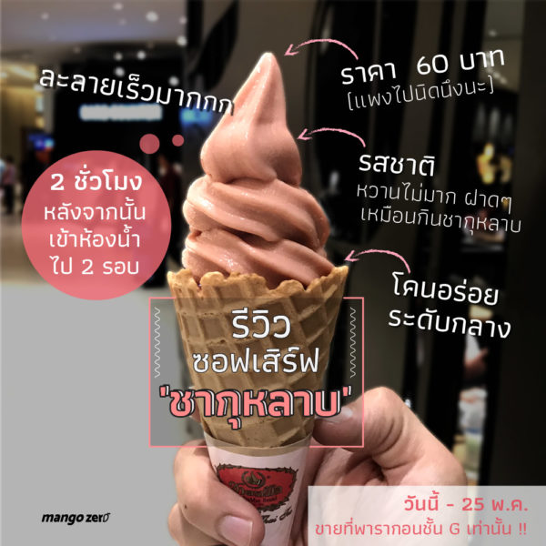 rose-tea-soft-serve-by-chatramue-new