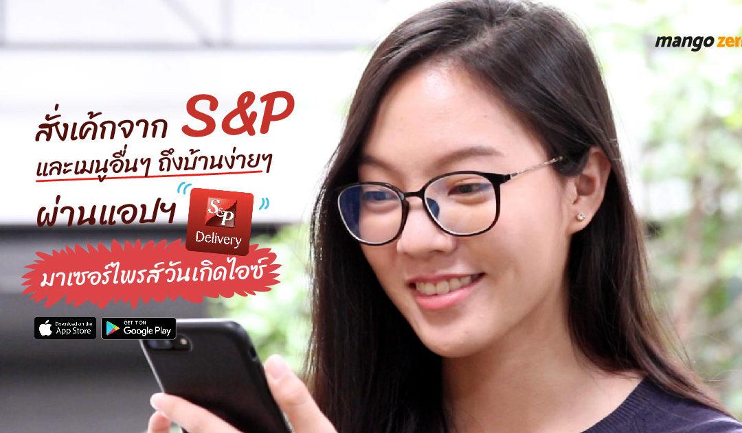 สั่งเค้กจาก S&P และเมนูอื่นๆ ถึงบ้านง่ายๆ ผ่านแอปฯ S&P Delivery บน iOS และ Android