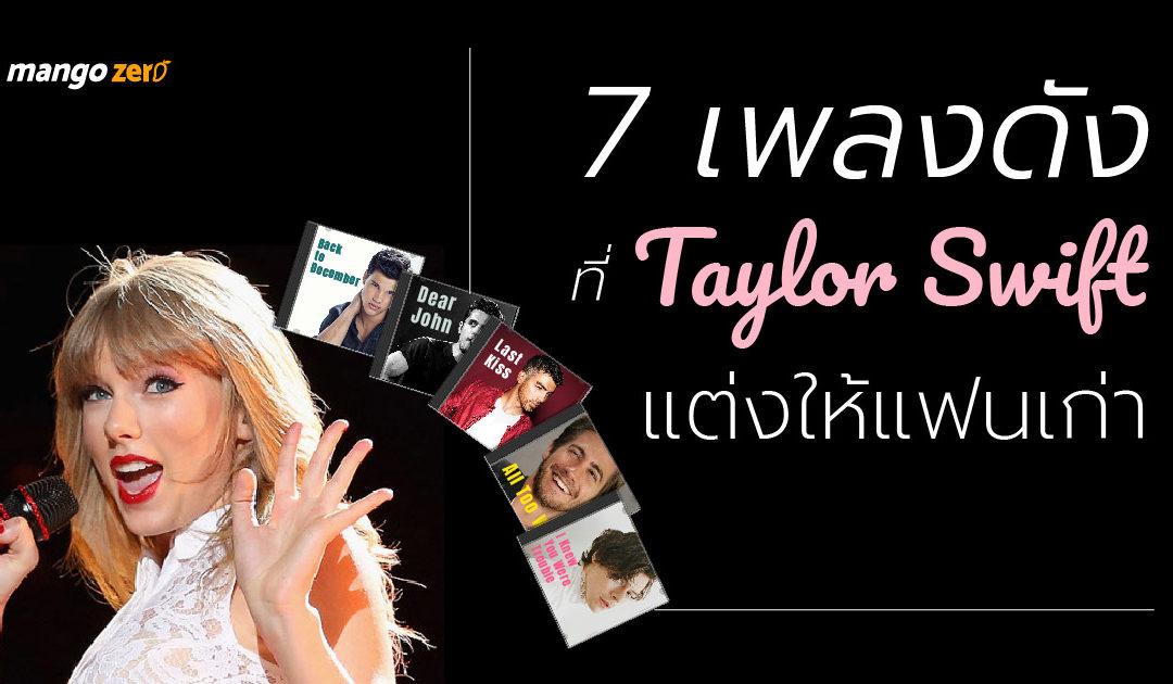7 เพลงดังที่ Taylor Swift แต่งให้แฟนเก่า มีใครบ้างมาดู !