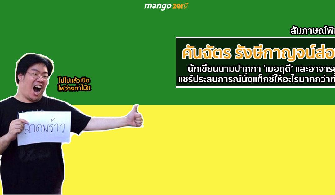 สัมภาษณ์พิเศษ : 'ต่อ – คันฉัตร รังษีกาญจน์ส่อง' นักเขียนและอาจารย์พิเศษ แชร์ประสบการณ์นั่งแท็กซีเมืองไทยให้อะไรมากกว่าที่คิด