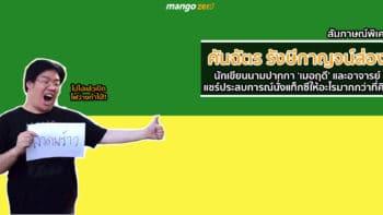 สัมภาษณ์พิเศษ : 'ต่อ - คันฉัตร รังษีกาญจน์ส่อง' นักเขียนและอาจารย์พิเศษ แชร์ประสบการณ์นั่งแท็กซีเมืองไทยให้อะไรมากกว่าที่คิด