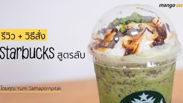 รีวิว+วิธีสั่ง 'Starbucks' สูตรลับเมนูชาเขียวในตำนาน อัดแน่นทุกความอ้วน แก้วเดียว 275 บาท !