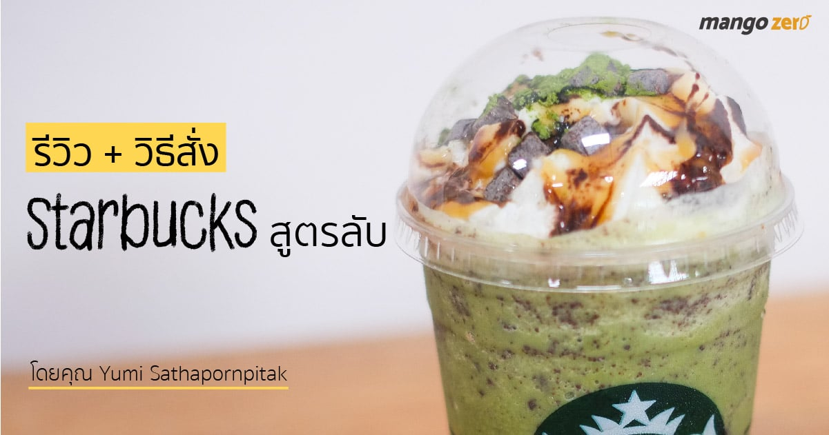 starbucks-secret-menu-review-7