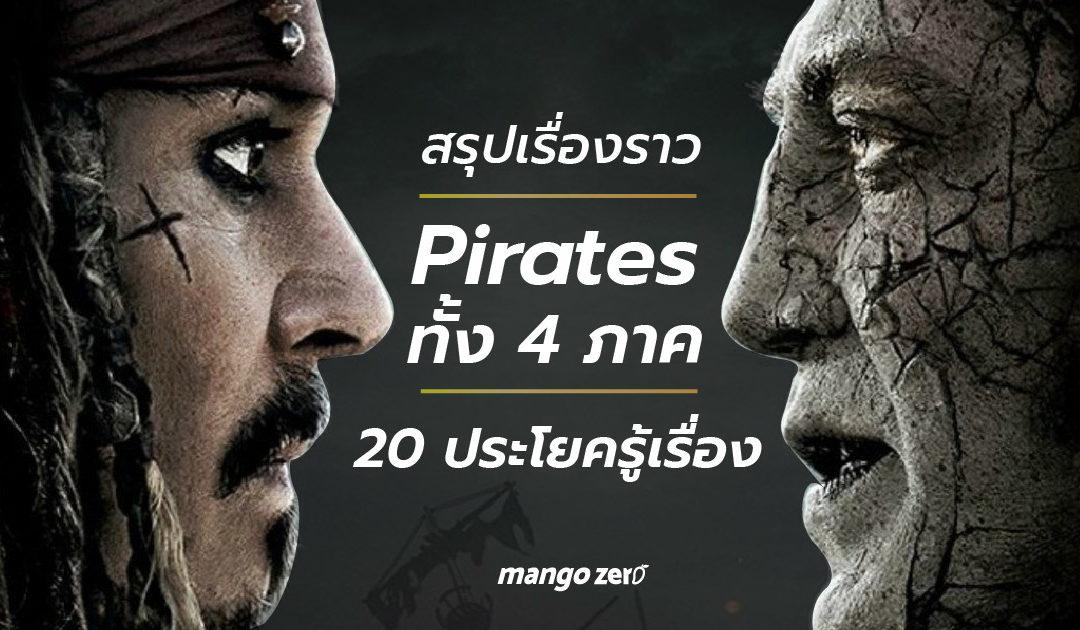 เพลง pirates of the caribbean