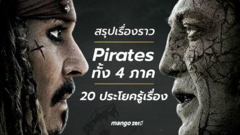 สรุปเรื่องราว 'Pirates of the Caribbean' ทั้ง 4 ภาค แบบรวบรัด 20 ประโยครู้เรื่อง