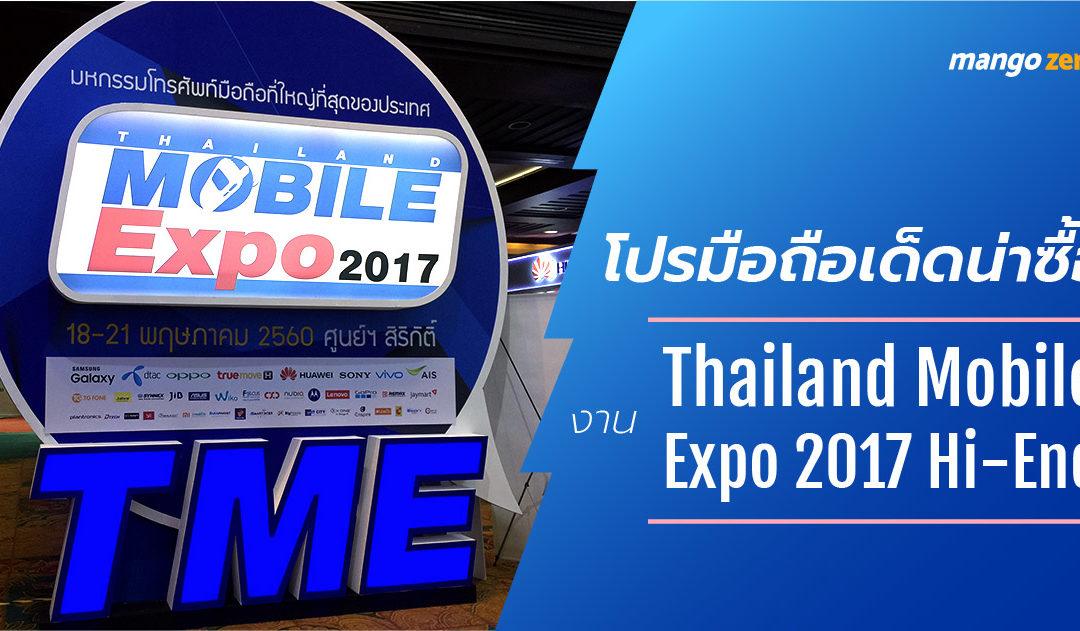 9 โปรมือถือเด็ดน่าซื้องาน Thailand Mobile Expo 2017 Hi-End