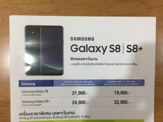 thailand-mobile-expo-2017-hi-end-smartphone-promotionIMG_3544