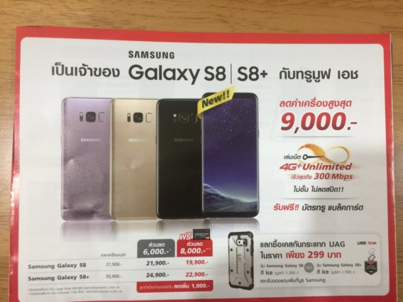 thailand-mobile-expo-2017-hi-end-smartphone-promotionIMG_3545