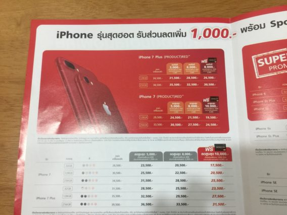 thailand-mobile-expo-2017-hi-end-smartphone-promotionIMG_3546