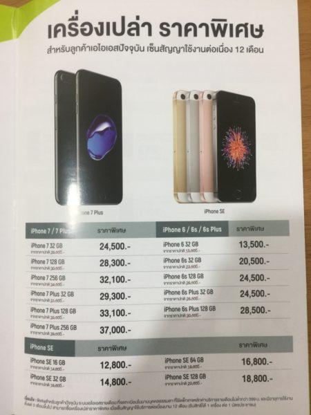 thailand-mobile-expo-2017-hi-end-smartphone-promotionIMG_3547