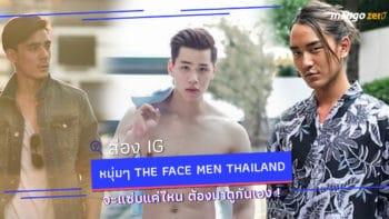 ส่อง IG หนุ่มๆ ผู้เข้าประกวดรายการ The Face Men Thailand จะแซ่บแค่ไหน ต้องมาดูกันเอง !
