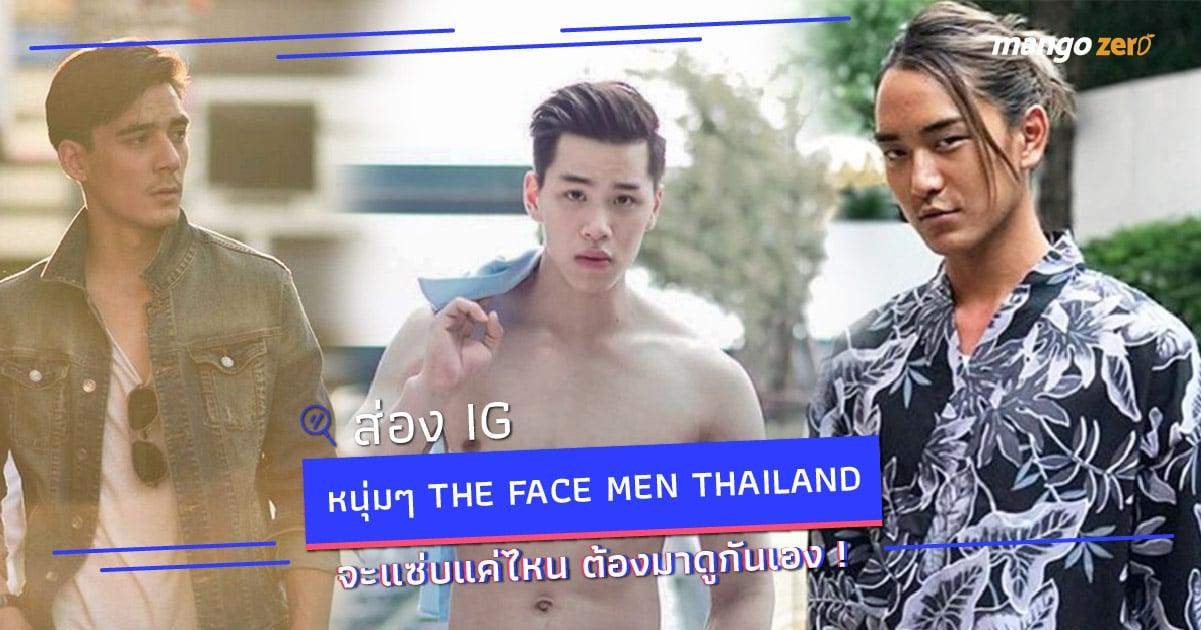 the-face-men-thailand-audition-feature