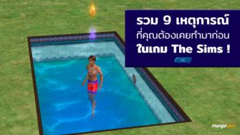 รวม 9 เหตุการณ์ที่คุณต้องเคยทำมาก่อนในเกม The Sims !