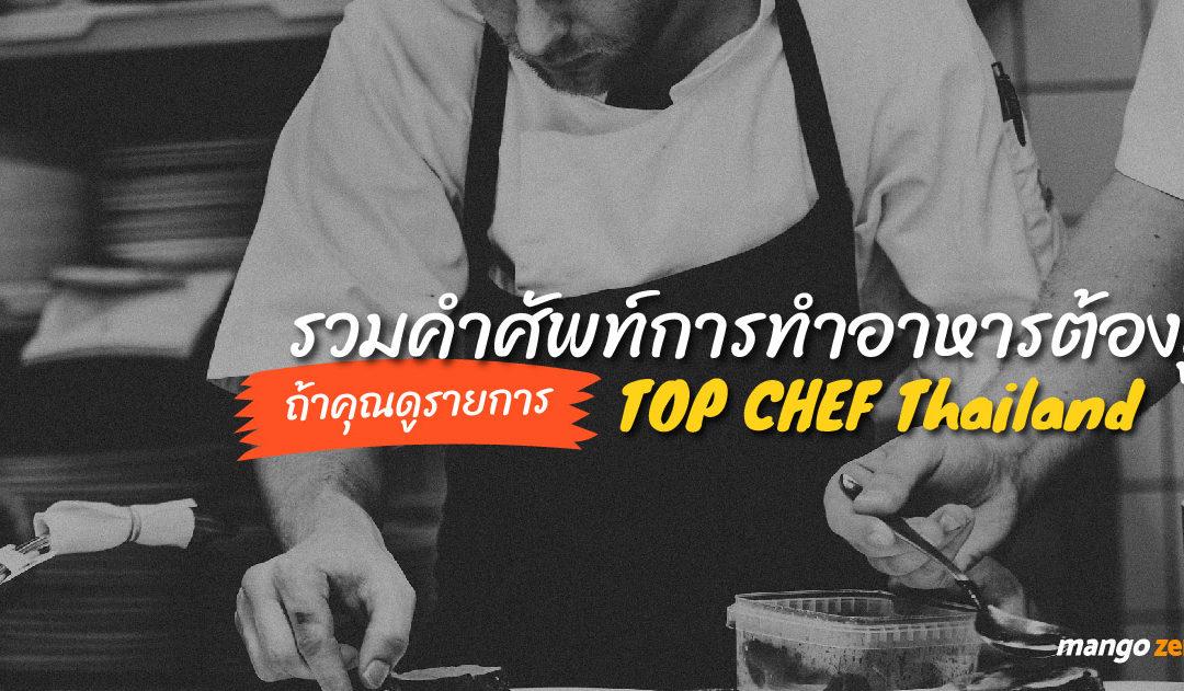 รวมคำศัพท์การทำอาหารต้องรู้ ถ้าคุณดูรายการ TOP CHEF Thailand