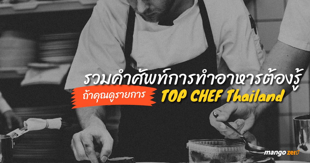 top-chef-thailand-vocabulary-12