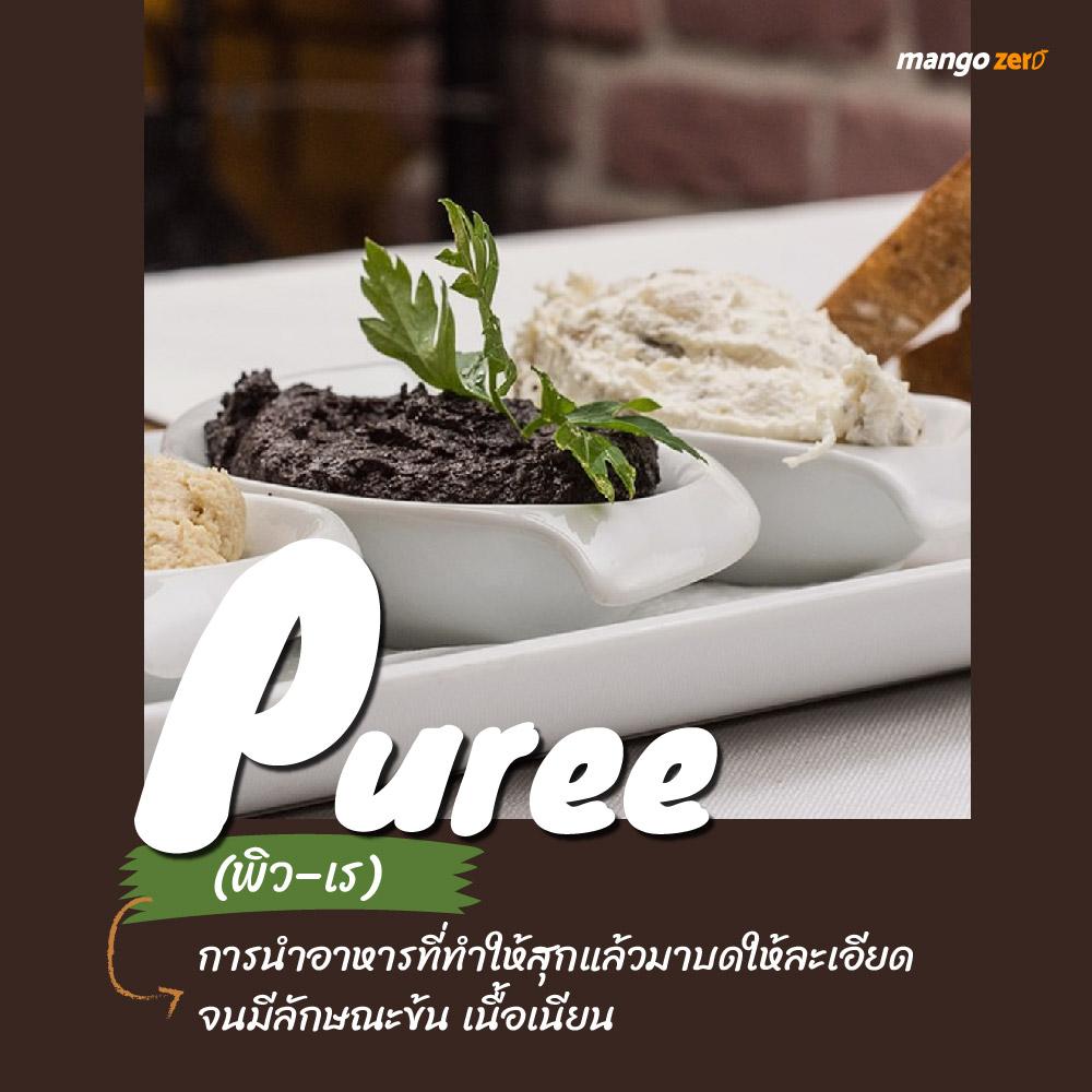 top-chef-thailand-vocabulary-13