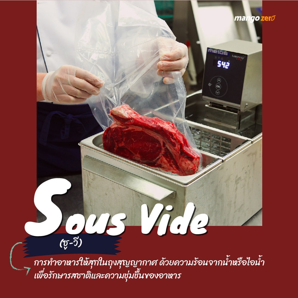 top-chef-thailand-vocabulary-2