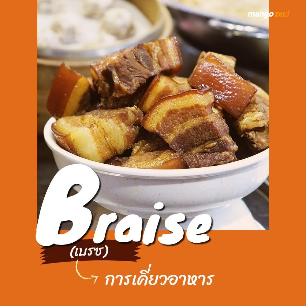 top-chef-thailand-vocabulary-7