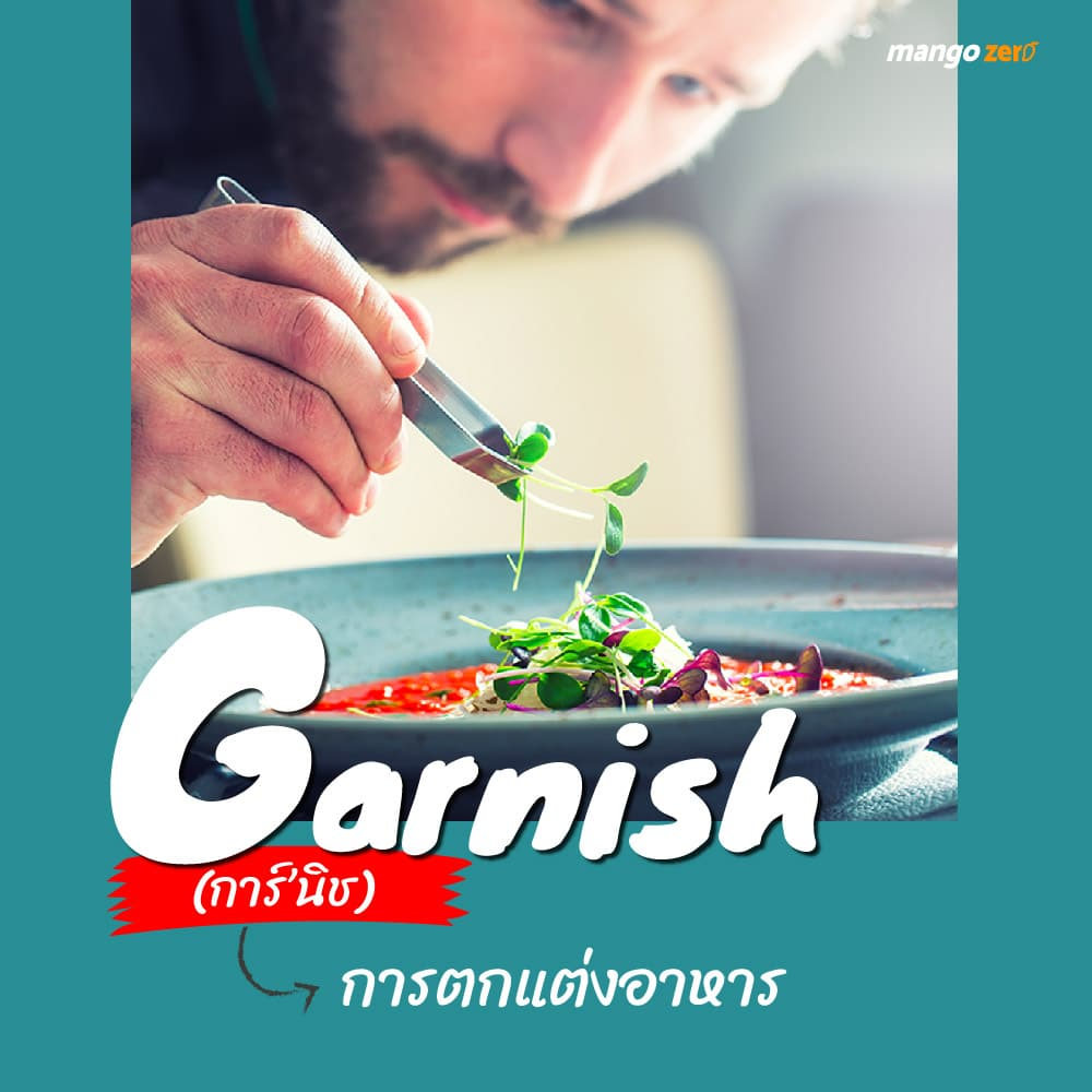 top-chef-thailand-vocabulary-8