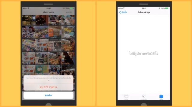 tricks-to-free-up-space-on-your-iphone-15