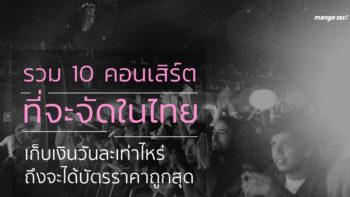 รวม 10 คอนเสิร์ตที่จะจัดในไทย ต้องเก็บเงินวันละเท่าไหร่ถึงจะได้บัตรราคาถูกสุด