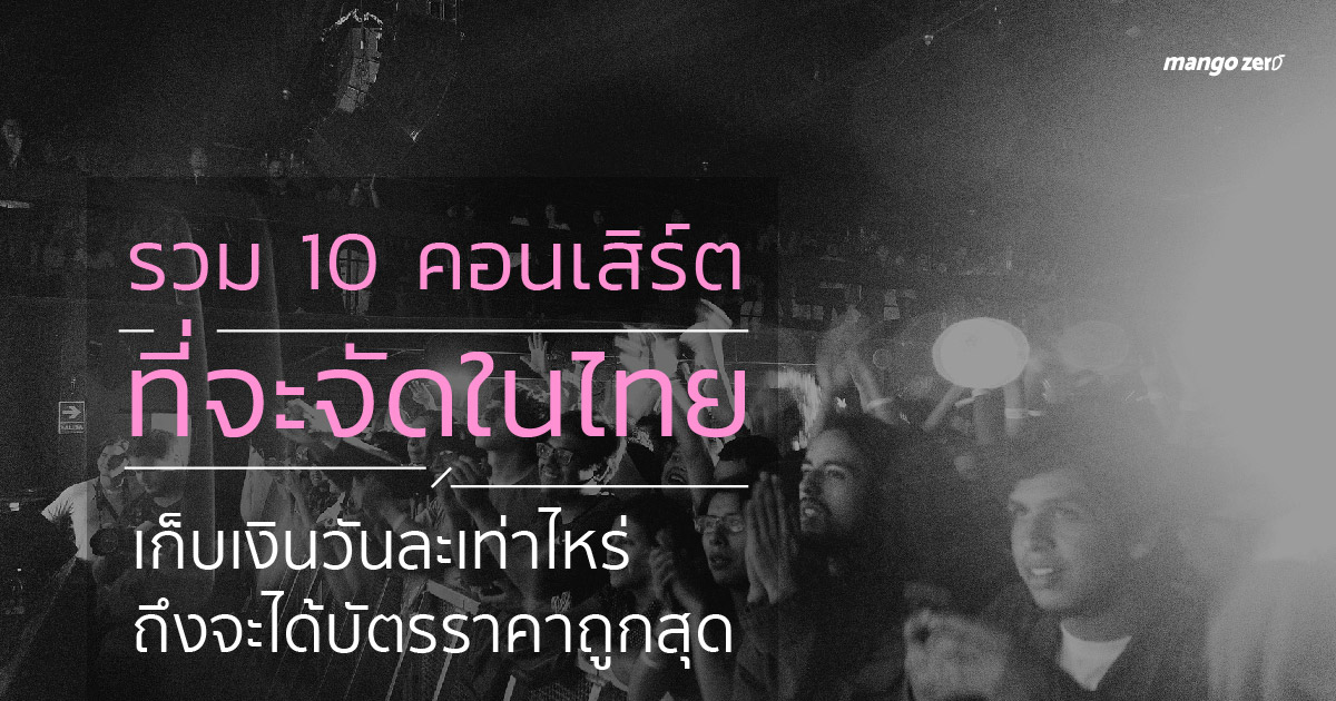 upcoming-concert-in-thailand-12