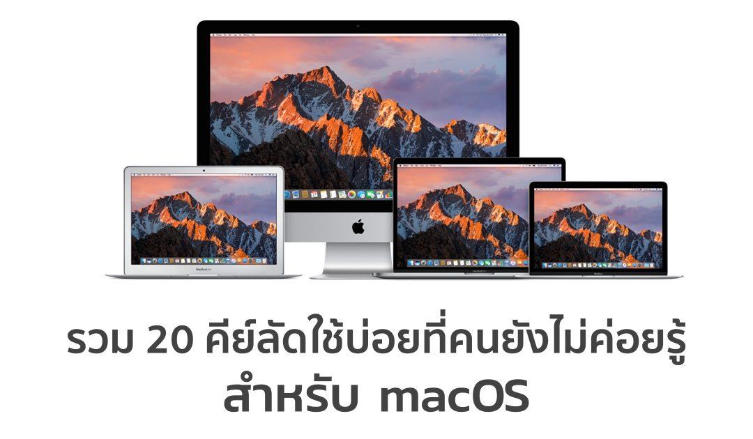 รวม 20 คีย์ลัดใช้บ่อยที่คนยังไม่ค่อยรู้ สำหรับ macOS