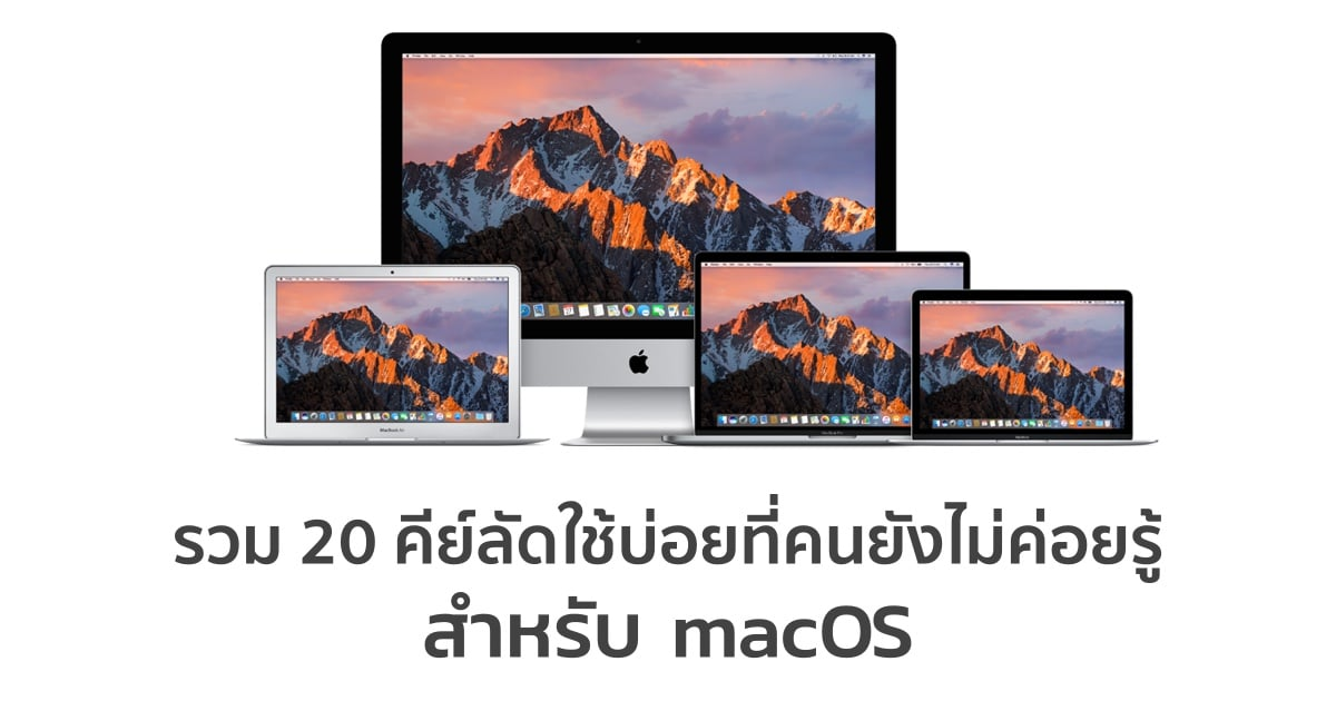 useful-shortcuts-on-macos-featured