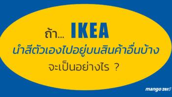 ถ้าสมมติ 'IKEA' นำสีตัวเองไปอยู่บนสินค้าอื่นบ้างจะเป็นอย่างไร?