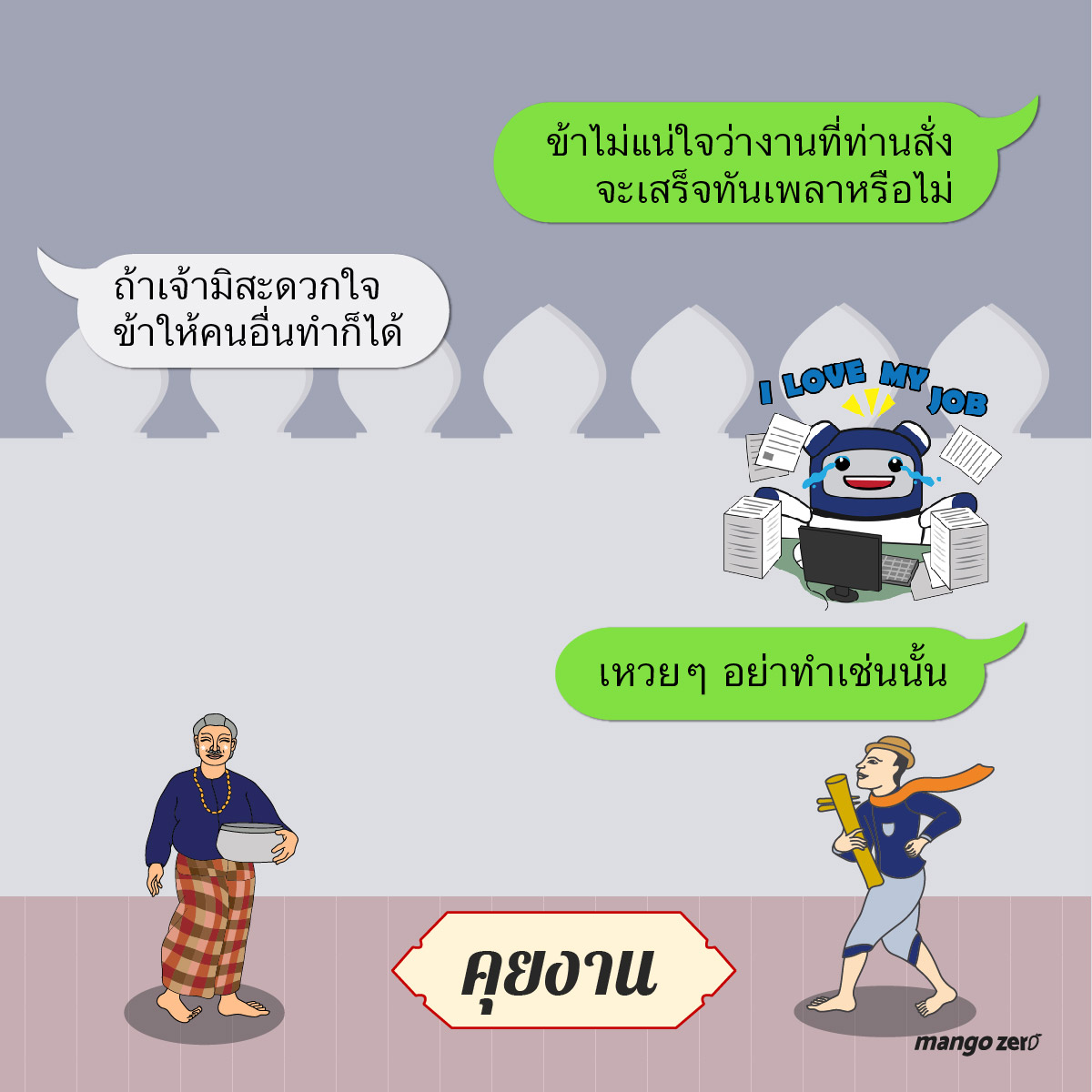 what-if-people-in-the-past-use-sticker-line-04