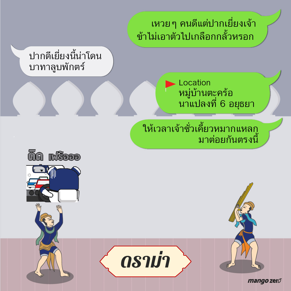 what-if-people-in-the-past-use-sticker-line-06