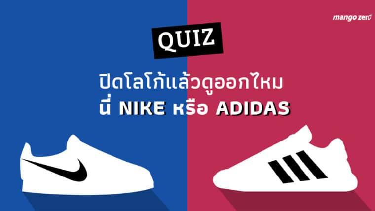 [QUIZ] ปิดโลโก้แล้วดูออกไหม นี่ Nike หรือ Adidas ?