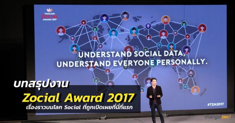 zocial-award-2017-featured