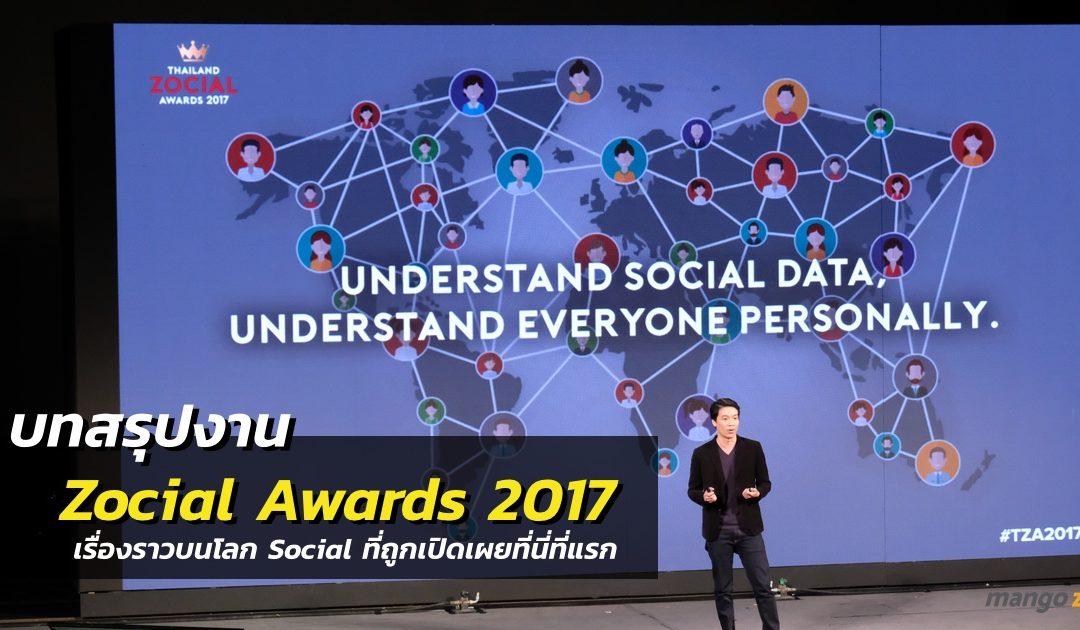 7 ข้อสรุปโลกออนไลน์ไทย จากงาน Zocial Awards 2017 ที่แบรนด์และเอเจนซี่ต้องรู้