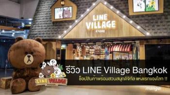 รีวิว LINE Village Bangkok สาขาแรกในไทย พร้อมสวนสนุกดิจิทัล น่ารักมุ้งมิ้งสุดๆ !! เปิดแล้วท่ี Siam Square One