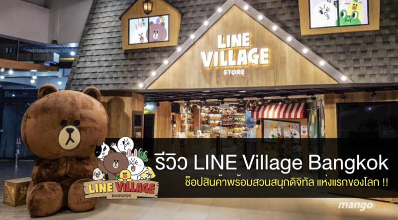 1-mangozero-review-line-village-bangkok-siam-square-one.46 AM
