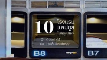 10 โรงแรมแคปซูลในกรุงเทพฯ เดินทางสะดวกติดรถไฟฟ้า เริ่มต้นแค่หลักร้อย!