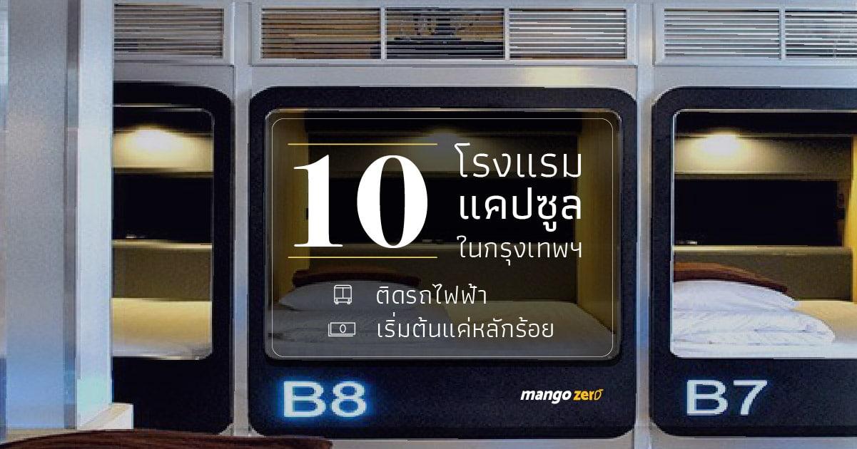 10-capsule-hostels-in-bangkok-feature