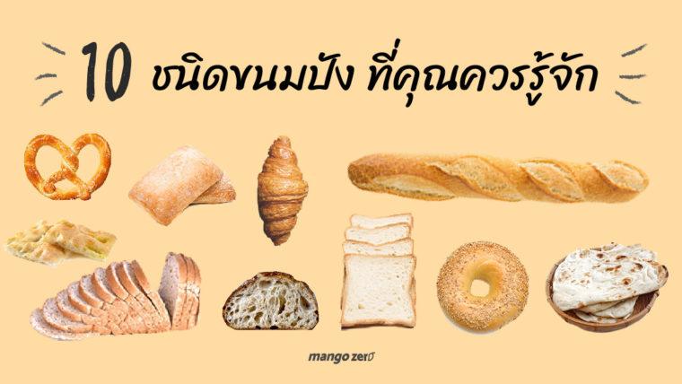 สาวกคนรักขนมปังต้องรู้ 10 ชนิดขนมปัง ยอดนิยมที่คุณควรรู้จัก