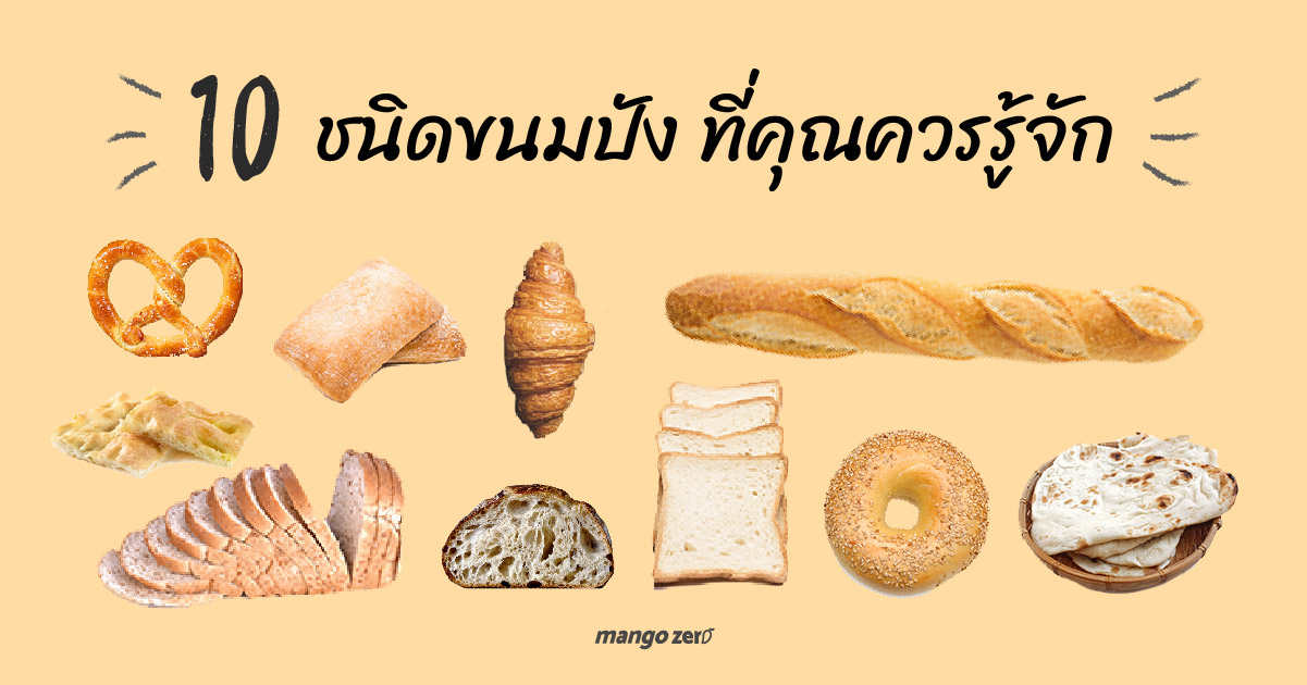 10-kind-of-bread-you-should-know-09-15-06