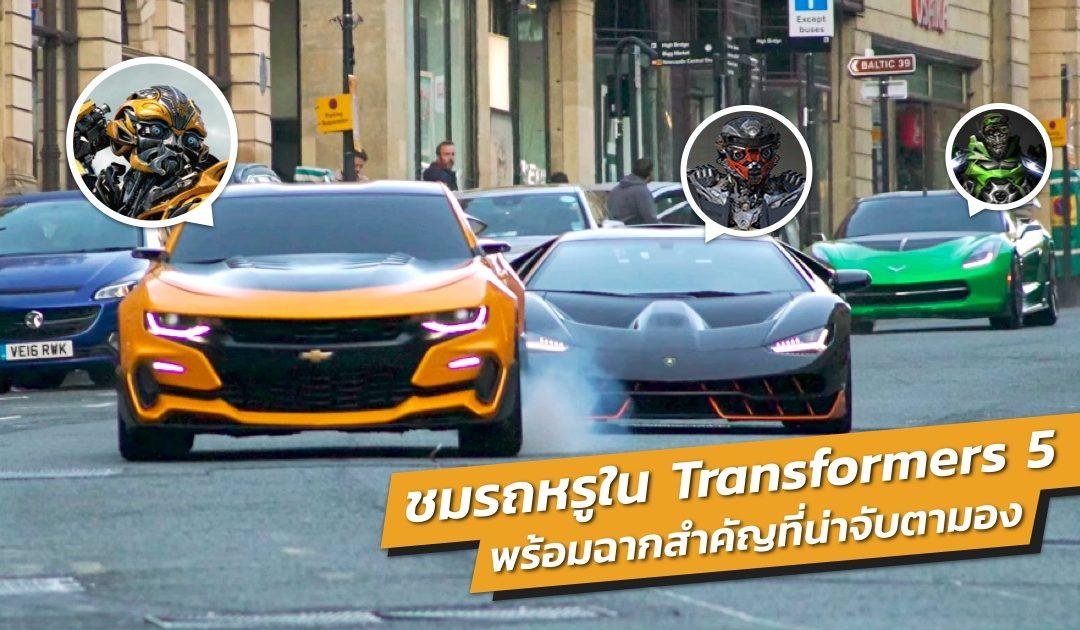 ชมรถสุดเท่ จากภาพยนตร์ Transformers 5 The Last Knight พร้อมฉากสำคัญที่น่าจับตามอง