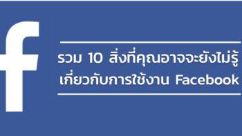 รวม 10 สิ่งที่คุณอาจจะยังไม่รู้เกี่ยวกับการใช้งาน Facebook