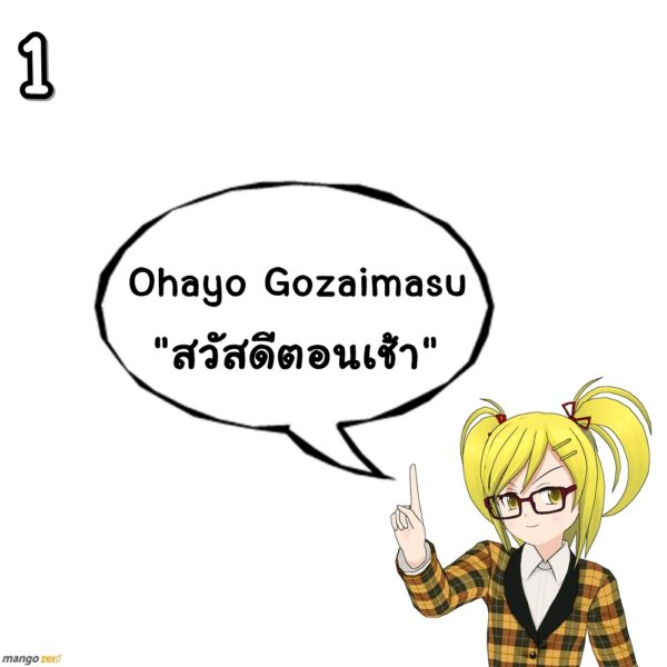 10-vocabulary-tourist-survival-japan-01