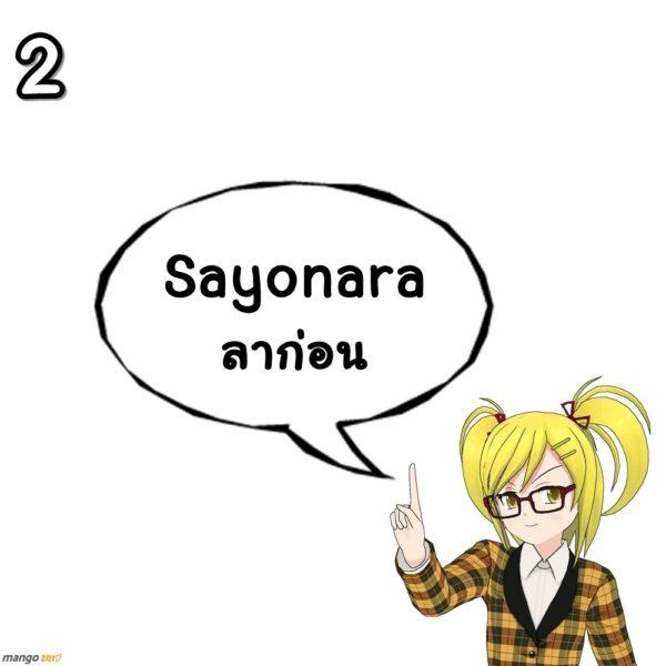 10-vocabulary-tourist-survival-japan-02